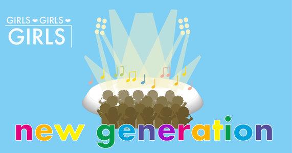 GIRLS♡GIRLS♡GIRLS 〜new generation〜 2018.10.17