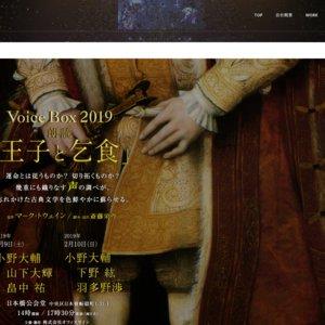 Voice Box 2019 朗読「王子と乞食」2/9昼