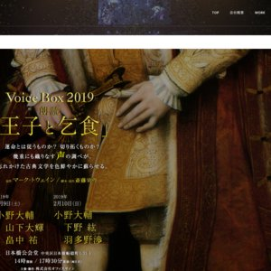 Voice Box 2019 朗読「王子と乞食」2/10夜
