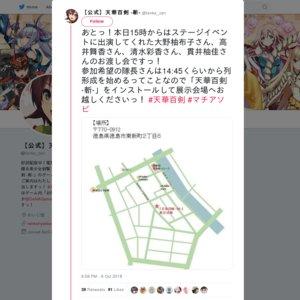 マチ★アソビ Vol.21 CLIMAX RUN 2日目「天華百剣 -斬-」お渡し会