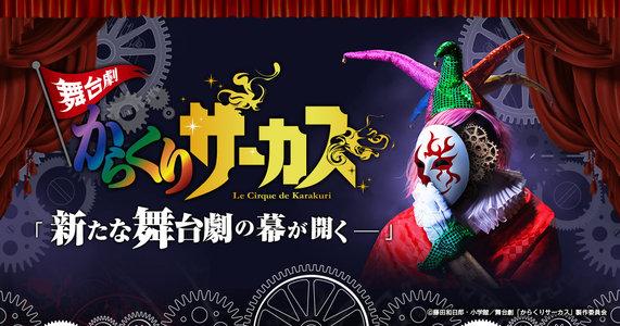 舞台劇「からくりサーカス」1/12 18:00