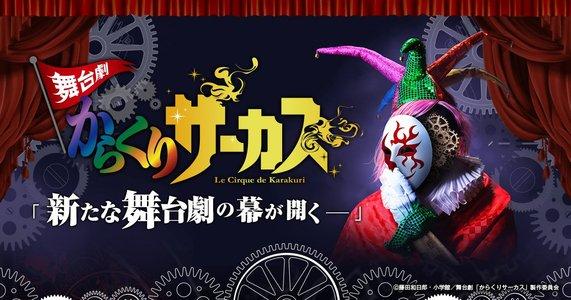舞台劇「からくりサーカス」1/13 18:00