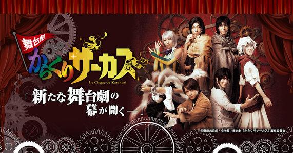 舞台劇「からくりサーカス」1/19 13:00