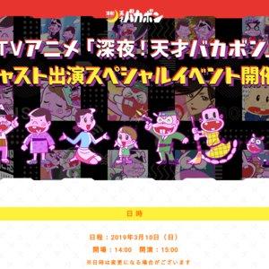 TVアニメ「深夜!天才バカボン」スペシャルイベント