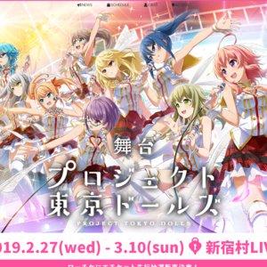 舞台「プロジェクト東京ドールズ」 5日目 3/3 昼公演