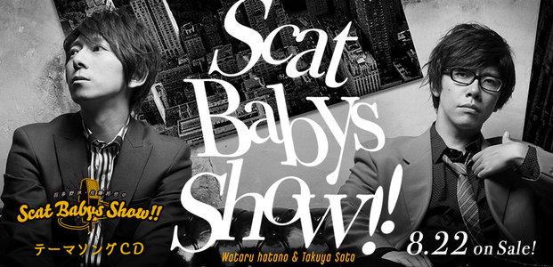 羽多野渉・佐藤拓也のScat Babys Show!! 第1部「ペロミーティング・昼の部」