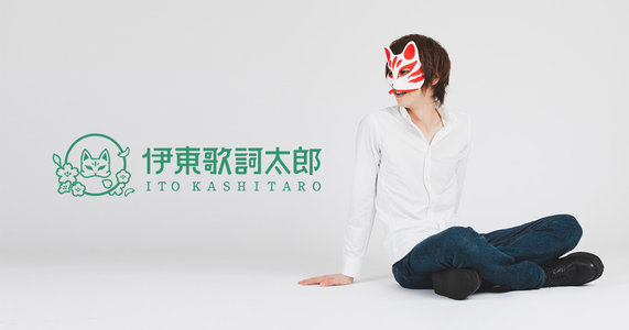伊東歌詞太郎ワンマンLIVEツアー2018「しらゆり」FINAL 東京公演