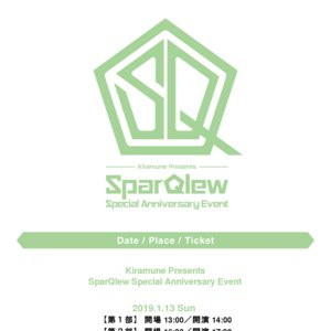 Kiramune Presents SparQlew Special Anniversaryイベント 第1部
