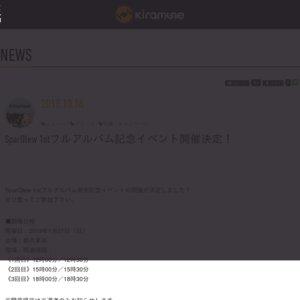 SparQlew 1stフルアルバム記念イベント 3回目