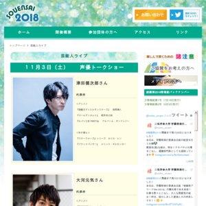 二松学舎大学 創縁祭2018 津田健次郎・大河元気トークショー