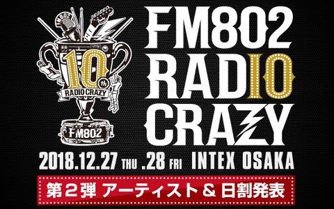 FM802 ROCK FESTIVAL [RADIO CRAZY 2018] 2日目