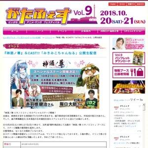 がたふぇす 『神酒ノ尊』&CAST!!!「みきみこちゃんねる」公開生配信