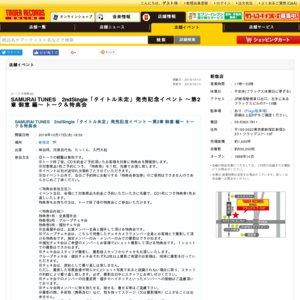 SAMURAI TUNES 2ndSingle「タイトル未定」発売記念イベント ~第2章 御意 編~ トーク&特典会