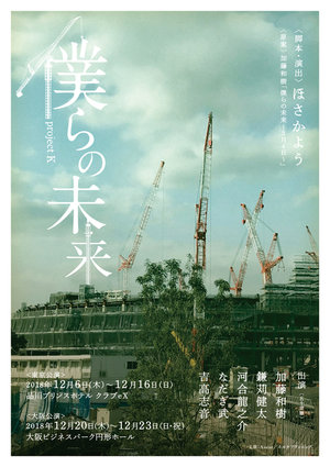 project K『僕らの未来』(大阪・12月23日17時)