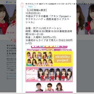 今夜はアナタの番組「アキシブproject × サクヤコノハナ × 西野未姫ライブスペシャル」