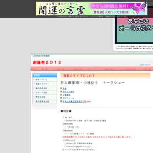 井上麻里奈・小林ゆう トークショー 創縁祭2013