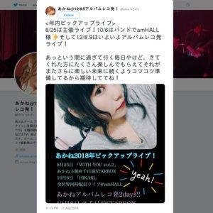 あかね 1stAlbum「A〜ace〜」 レコ発イベント DAY1