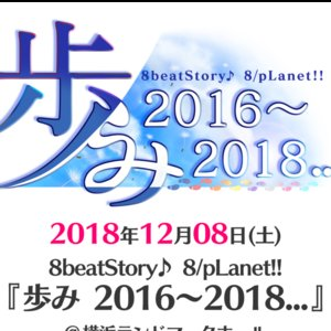 8 beat Story♪ 8/pLanet!! 『歩み 2016~2018...』