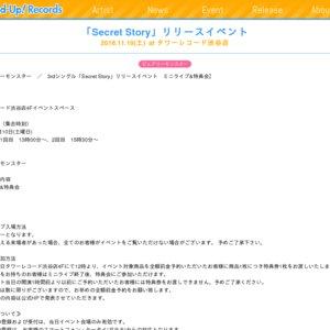 「Secret Story」リリースイベント 2018.11.10(土)at タワーレコード渋谷店 1回目
