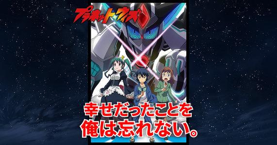 TVアニメ「プラネット・ウィズ」完結記念 全宇宙祝福ナイト