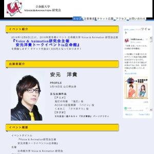 Voice & Animation研究会主催 安元洋貴トークイベントin立命館