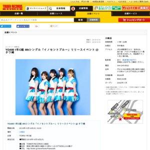 YOANI 1年C組 4thシングル「イノセントブルー」リリースイベント @ タワ崎