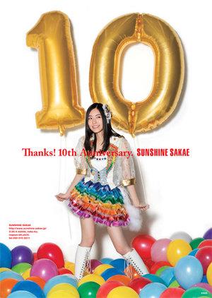 第20回SAKAEクリーン大作戦 with SKE48