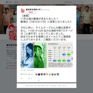劇団東京都鈴木区 第18回公演 『いるわけないしっ!』 11/23