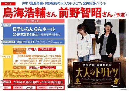 『鳥海浩輔・前野智昭の大人のトリセツ』DVD全4巻アニメイト連動購入特典イベント