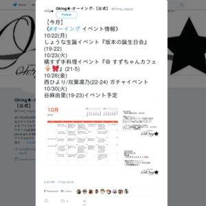 しょうな生誕イベント『坂本の誕生日会』