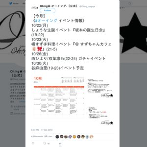 オーイング(2018/10/25深夜)