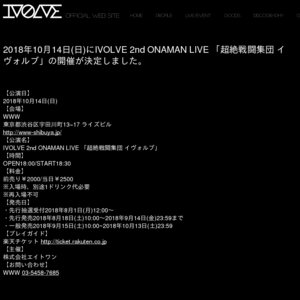 IVOLVE 2nd ONEMAN LIVE 「超絶戦闘集団 イヴォルブ」