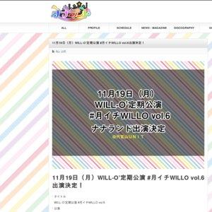WILL-O'定期公演 #月イチWILLO vol.6