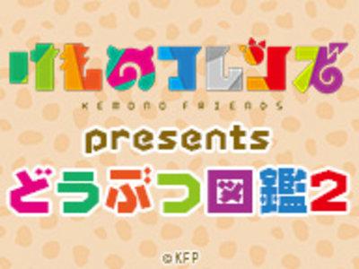 けものフレンズ presentsどうぶつ図鑑 2 18/10/18