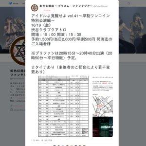 アイドルよ覚醒せよ vol.41~早割ワンコイン特別公演編~