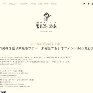 レコ発弾き語り東名阪ツアー「未完全でも」@渋谷La.mama