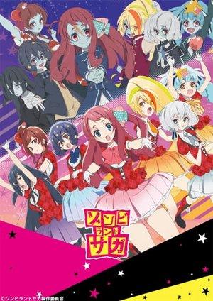 オリジナルTVアニメ「ゾンビランドサガ」Blu-ray SAGA.1発売記念イベント 1回目