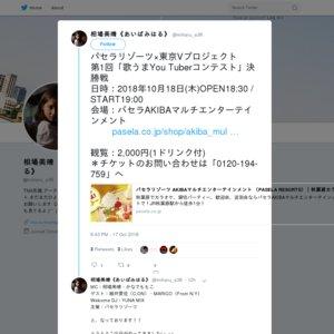 第1回「歌うまYou Tuberコンテスト」決勝戦