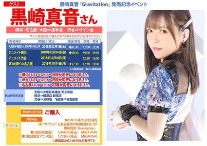 黒崎真音『Gravitation』発売記念イベント アニメイト渋谷店