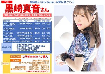 黒崎真音『Gravitation』発売記念イベント アニメイト大阪日本橋店