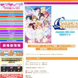 ラブライブ!サンシャイン!! Aqours 4th LoveLive! ~Sailing to the Sunshine~ Day.2 ライブビューイング