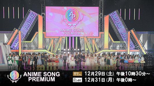 NHK アニソン特番「アニソン!プレミアム!」 観覧イベント