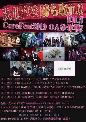 CureFest2019 OA争奪戦!vol.1 11/23公演