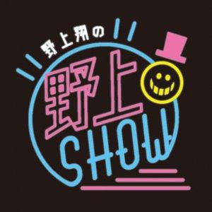 野上翔の野上SHOW 2019.01【昼の部】