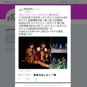 BiS VS フィロソフィーのダンス 1部