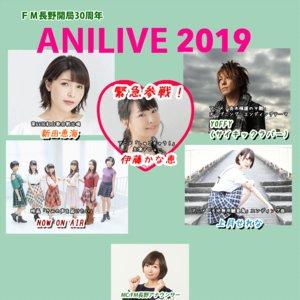 FM長野開局30周年 ANILIVE 2019