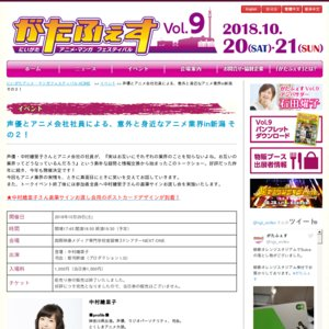 がたふぇすVol.9 1日目 声優とアニメ会社社員による、意外と身近なアニメ業界in新潟 その2!