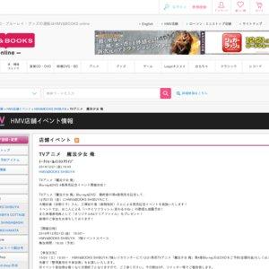 TVアニメ 魔法少女 俺 Blu-ray&DVD 4巻発売記念イベント