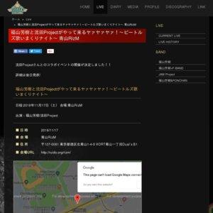 福山芳樹と流田Projectがやって来るヤァヤァヤァ!~ビートルズ歌いまくりナイト~