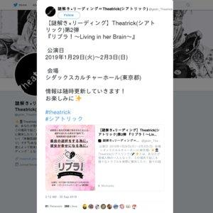 Theatrick(シアトリック)第2弾 『リブラ!〜Living in her Brain〜』  1月31日昼公演(アンダー公演)